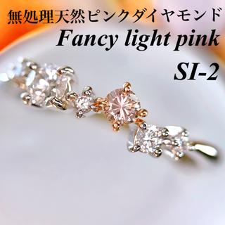 無処理天然ピンクダイヤモンド pt900 PD0.065/D0.16 SI-2