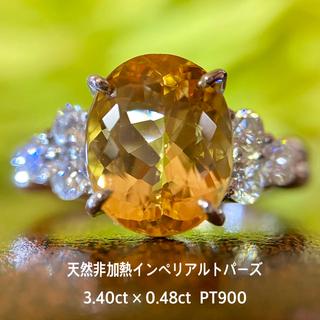 天然 インペリアルトパーズ ダイヤモンド 3.40×0.48ct PT900