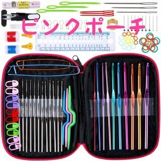 かぎ針10本とレースあみ針12本合計22本+編み物セット ピンクのポーチ付き