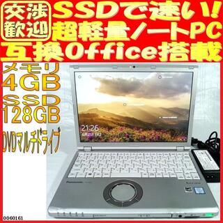 パナソニック ノートパソコン CF-SZ5 Windows10 ウェブカメラ有