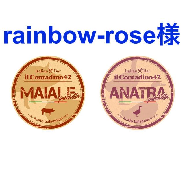 rainbow-rose様 405g豚肩ロースのしっとりバルサミコチャーシュー  食品/飲料/酒の加工食品(その他)の商品写真