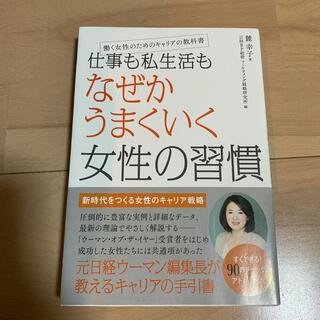 ニッケイビーピー(日経BP)の仕事も私生活もなぜかうまくいく女性の習慣 働く女性のたのめキャリアの教科書(住まい/暮らし/子育て)