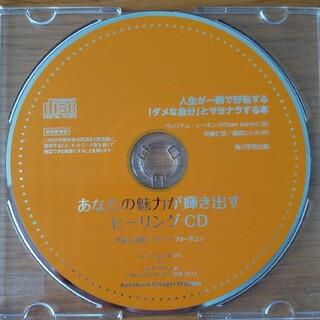 あなたの魅力が輝き出すヒーリングCD※CDのみ(ヒーリング/ニューエイジ)