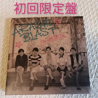 嵐 - 嵐 ARASHI BLAST in Hawaii(初回限定盤) Blu-ray