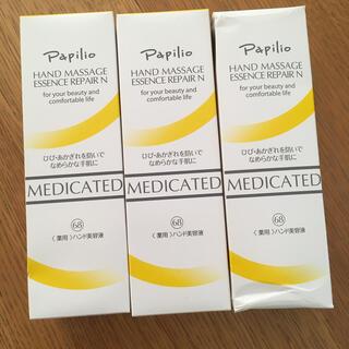 DHC - パピリオ 新品 薬用ハンド美容液 100g 3本セット