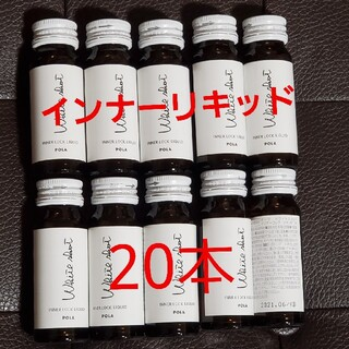 POLA - POLA インナーリキッド 20本