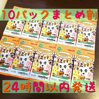 任天堂 - 【新品未開封】どうぶつの森 amiiboカード 第2弾 10パック