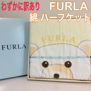 フルラ(Furla)の訳あり フルラ 綿ハーフケット 日本製 FURLA 箱から出して発送します(毛布)