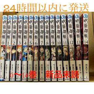 呪術廻戦 じゅじゅつかいせん 0〜14 全巻 セット 新品