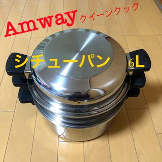 アムウェイ(Amway)のAmway Queencook アムウェイクイーンクック シチューパン(鍋/フライパン)