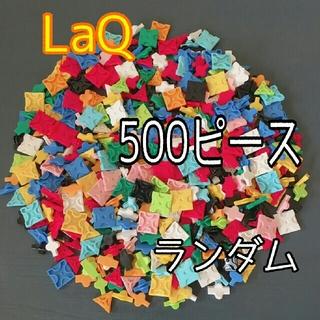 ラキュー LaQ 500ピース☆