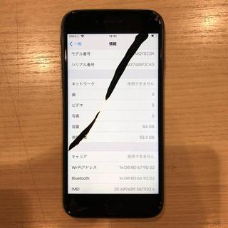 iPhone - iPhone8 SIMロック解除済 ジャンク品