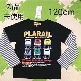◆新品◆プラレール Tシャツ 120cm