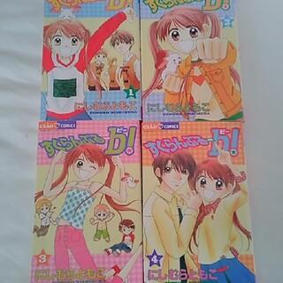 ⏬⏬すくらんぶる-b! 1〜4 4冊セット(その他)