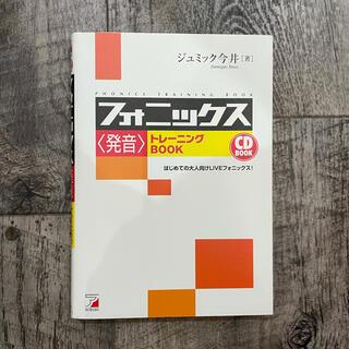 フォニックス〈発音〉トレ-ニングbook はじめての大人向けliveフォニックス(語学/参考書)