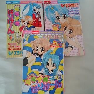 ⏬⏬スパ-ク!!ララナギはりけ~ん 1〜3 3冊セット(少女漫画)