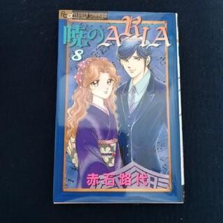 「暁のARIA(8)」赤石路代(少女漫画)