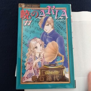 「暁のARIA(11)」赤石路代(少女漫画)