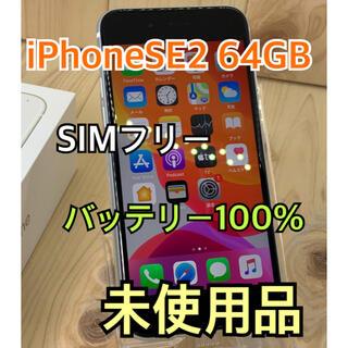 Apple - 【未使用品】iPhone SE 2 64 GB SIMフリー White 本体