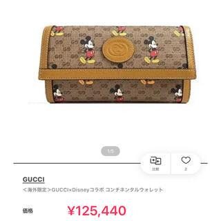 Gucci - GUCCI グッチ  財布 長財布
