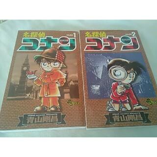 ⏬⏬名探偵コナン 1 2  2冊セット(その他)