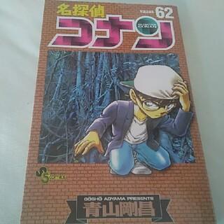 ⏬⏬名探偵コナン 62(少年漫画)
