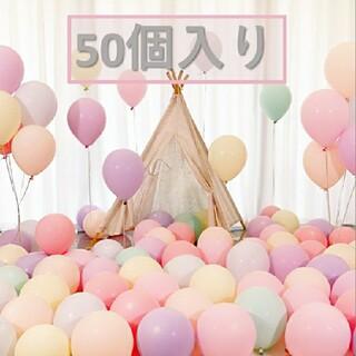 風船(50個入り) バルーン ミックス 誕生日 デコレーション パーティー