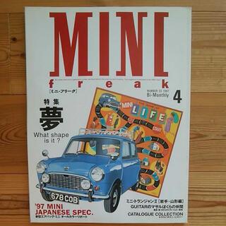 ミニ フリーク no.33 1997 4(車/バイク)