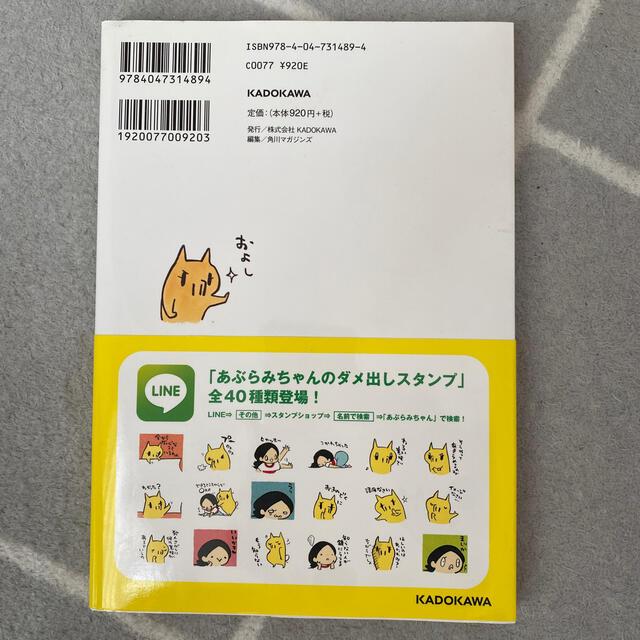 角川書店 - あぶら身がすっきり取れるきくち体操の通販 by may's shop ...