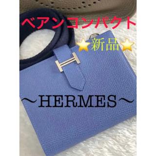 Hermes - 【新品・未使用】エルメス べアンコンパクト⭐️C刻印