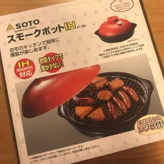 シンフジパートナー(新富士バーナー)のうるふばー様専用!SOTO スモークポットIH(調理道具/製菓道具)