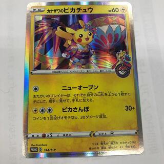 ポケモン(ポケモン)のポケモンカナザワのピカチュウカード(カード)