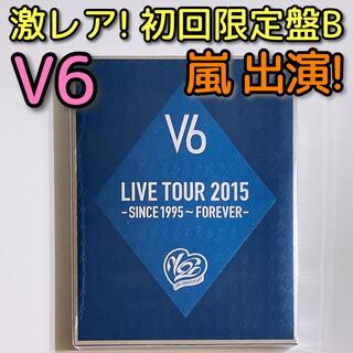 嵐 - 嵐 出演! V6 LIVE TOUR 2015 初回限定盤B DVD 美品!