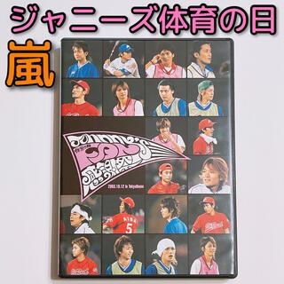 嵐 - ジャニーズ体育の日FAN感謝祭 DVD 通常盤 美品! 嵐 NEWS TOKIO