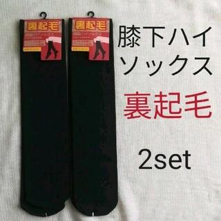 【2足】裏起毛 ハイソックス 黒
