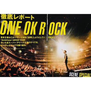 ワンオクロック(ONE OK ROCK)のONE OK ROCK 切り抜き(音楽/芸能)
