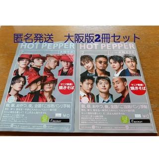 ホットペッパー2021年2月号 大阪キタ・大阪ミナミ 2冊セット