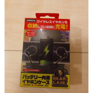 イヤホン充電ケース(バッテリー/充電器)
