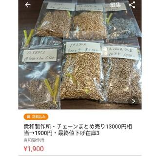 キワセイサクジョ(貴和製作所)のまみ様(各種パーツ)