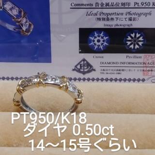 ミニ鑑別書PT950/K18 ダイヤ0.50ct 綺麗なコンビニリング