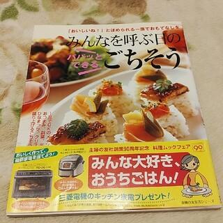 主婦と生活社 - みんなを呼ぶ日のパパッとできるごちそう 料理 レシピ レシピ本 300円