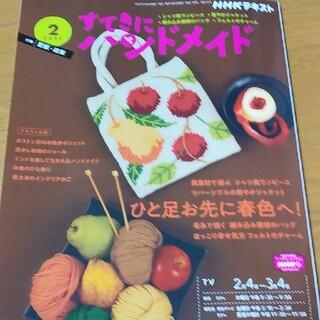NHKテキストすてきにハンドメイド2021 2月号(趣味/スポーツ/実用)