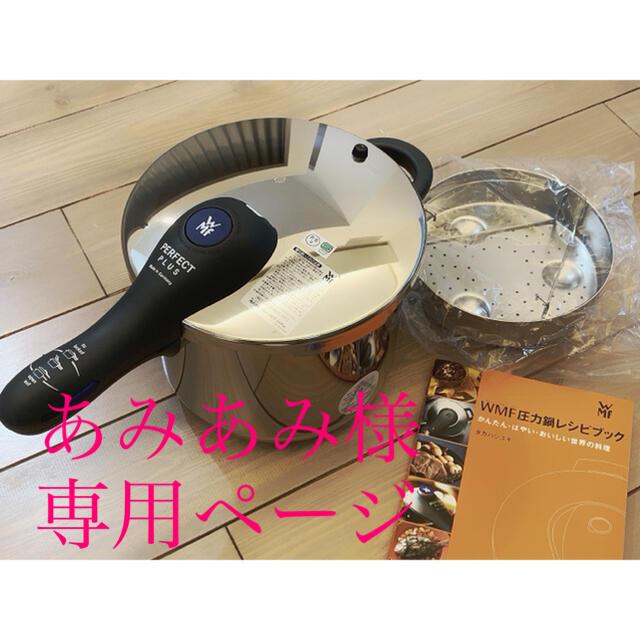 WMF(ヴェーエムエフ)のWMFパーフェクトプラス 6.5L 圧力鍋 インテリア/住まい/日用品のキッチン/食器(鍋/フライパン)の商品写真