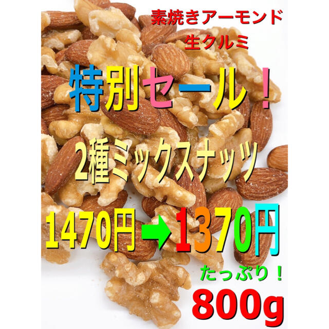 ⭐️特別セール⭐️2種ミックスナッツ 800g  素焼きアーモンド クルミ 食品/飲料/酒の食品(菓子/デザート)の商品写真