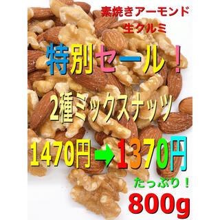 ⭐️特別セール⭐️2種ミックスナッツ 800g  素焼きアーモンド クルミ