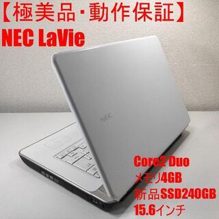 エヌイーシー(NEC)の【極美品】NEC LaVie ノートパソコン Core2 Duo(ノートPC)