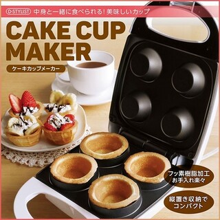 新品 未使用 未開封 ケーキカップメーカー