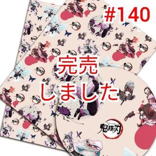 1枚のみ★鬼滅生地No.140