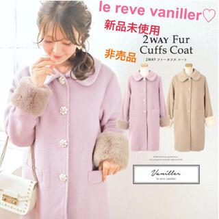 le reve vaniller - 【新品未使用】1/29まで値下げ♡ルレーヴヴァニレ♡コート♡ファー
