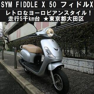 ★レトロなヨーロピアンスタイル!SYM・FIDDLE-X50★東京都大田区